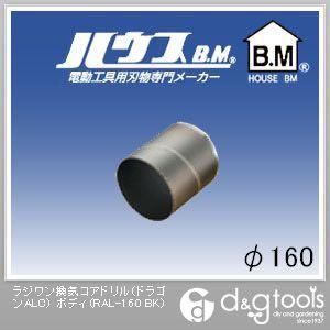 ハウスビーエム ラジワン換気コアドリル(ドラゴンALC) ボディのみ 160mm (RAL-160 BK)