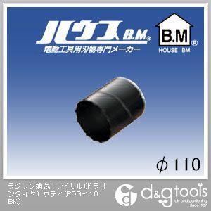 ハウスビーエム ラジワン換気コアドリル(ドラゴンダイヤ)ボディのみ 110mm RDG-110 BK