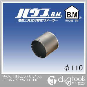 ハウスビーエム ラジワン換気コアドリル(マルチ)ボディのみ 110mm RMQ-110 BK