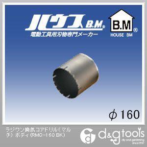 ハウスビーエム ラジワン換気コアドリル(マルチ) ボディのみ 160mm (RMQ-160 BK)