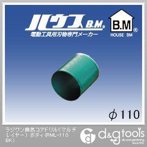 ハウスビーエム ラジワン換気コアドリル(マルチレイヤー)ボディのみ 110mm RML-110 BK