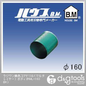 ハウスビーエム ラジワン換気コアドリル(マルチレイヤー) ボディのみ 160mm (RML-160 BK)