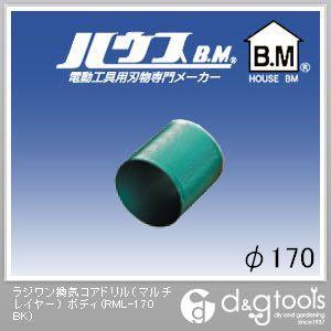 ハウスビーエム ラジワン換気コアドリル(マルチレイヤー) ボディのみ 170mm (RML-170 BK)