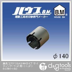 ハウスビーエム 換気コアドリルKSWHタイプサイディング・ウッド用(ヘッドのみ) 140mm KSWH-140