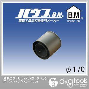 ハウスビーエム 換気コアドリルKALHタイプALC用(ヘッドのみ) 170mm KALH-170
