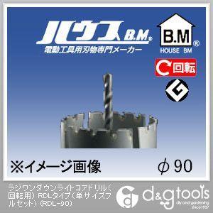 ハウスビーエム ラジワンダウンライトコアドリル(回転用) RDLタイプ(単サイズフルセット) 90mm (RDL-90)