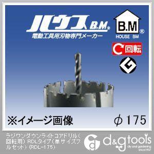 ハウスビーエム ラジワンダウンライトコアドリル(回転用)RDLタイプ(単サイズフルセット) 175mm RDL-175