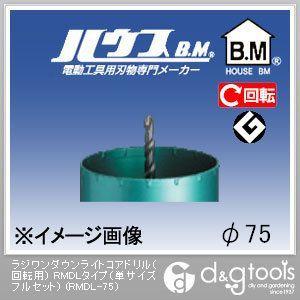 ハウスビーエム ラジワンダウンライトコアドリル(回転用) RMDLタイプ(単サイズフルセット) 75mm (RMDL-75)
