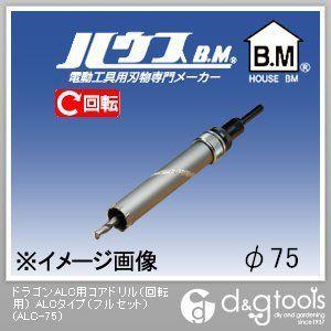 ハウスビーエム ドラゴンALC用コアドリル(回転用) ALCタイプ(フルセット) 75mm (ALC-75)