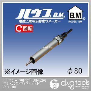 ハウスビーエム ドラゴンALC用コアドリル(回転用) ALCタイプ(フルセット) 80mm (ALC-80)