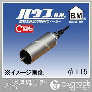 ハウスビーエム ドラゴンALC用コアドリル(回転用) ALCタイプ(フルセット) 115mm (ALC-115)