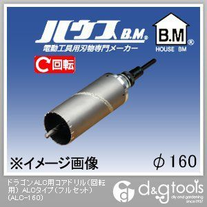 ハウスビーエム ハウスB.MドラゴンALC用コアドリル160mm 160mm ALC-160