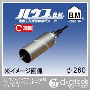 ハウスビーエム ドラゴンALC用コアドリル(回転用) ALCタイプ(フルセット) 260mm (ALC-260)