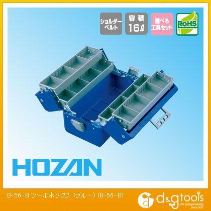 ホーザン ツールボックス ブルー (B-56-B)