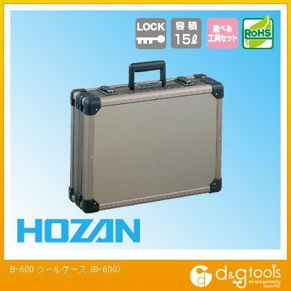 ホーザン ツールケース (B-600) ホーザン 工具入れ ツールボックス アルミ アルミケース アルミボックス ツールボックス アルミトランク 工具箱