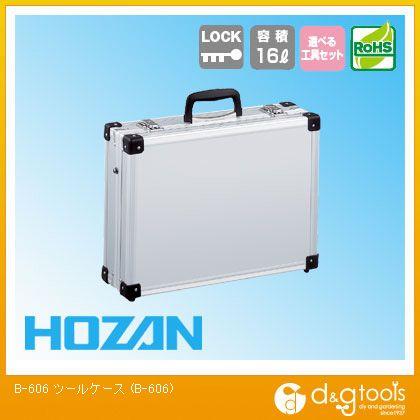 ホーザン ツールケース (B-606) ホーザン 工具入れ ツールボックス アルミ アルミケース アルミボックス ツールボックス アルミトランク 工具箱