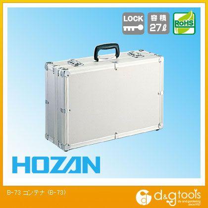 ホーザン HOZANコンテナケース B-73