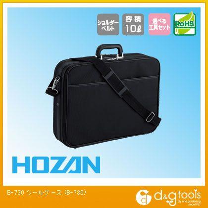 ホーザン ツールケース (B-730)