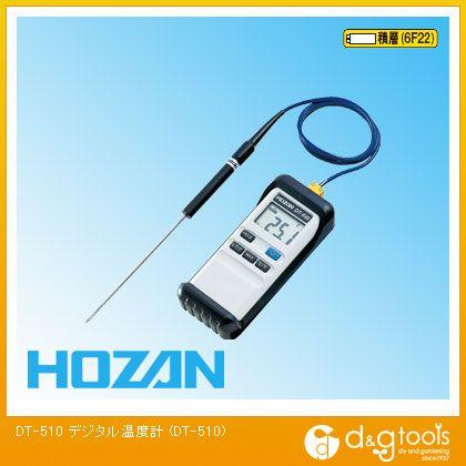 ホーザン デジタル温度計 (DT-510)