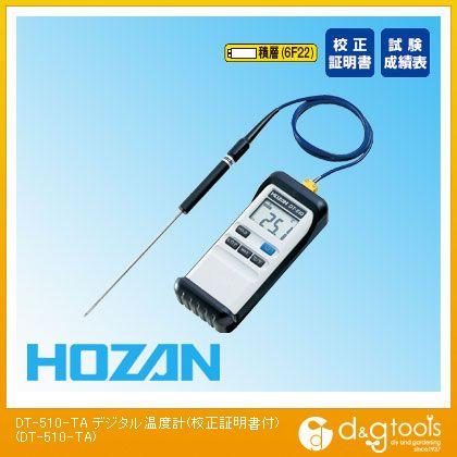 ホーザン デジタル温度計(校正証明書付) DT-510-TA