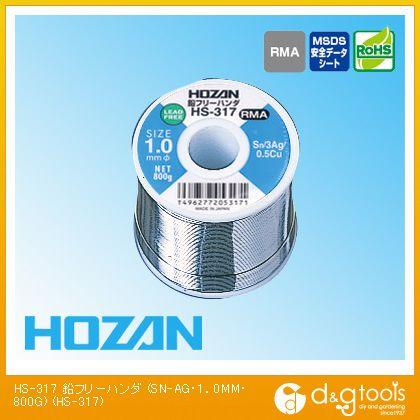 ホーザン 鉛フリーハンダ (SN-AG・1.0MM・800G) (HS-317)