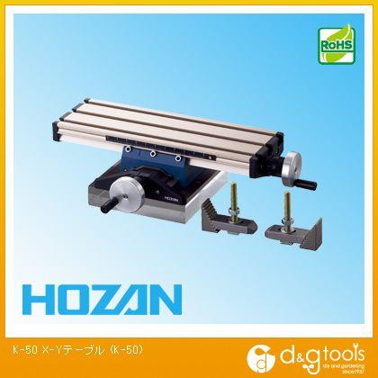 ホーザン X-Yテーブル K-50 1台