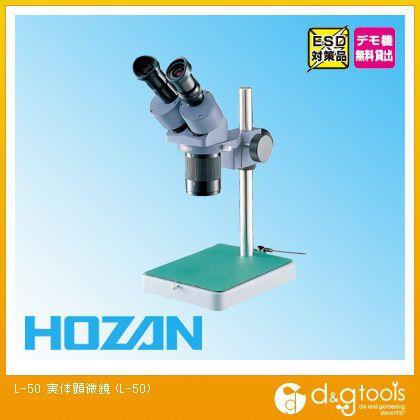 ホーザン 実体顕微鏡 (L-50)