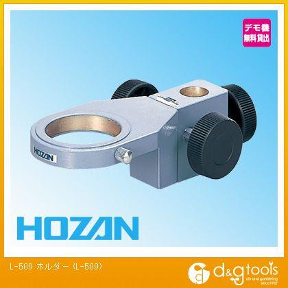 ホーザン ホルダー (L-509)