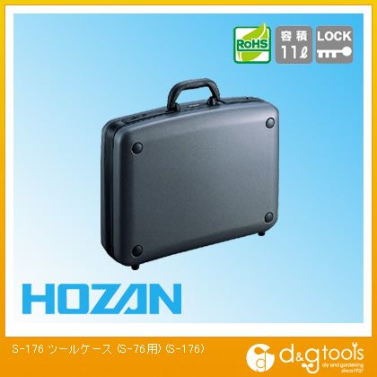 ホーザン ツールケース (S-76用) (S-176)