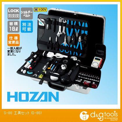 ホーザン 工具 セット S-80 工具箱 ツールセット 手動工具セット