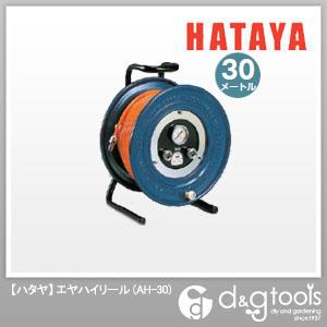 ハタヤ/HATAYA エヤーハイリール ロータリー機能内蔵エアーリール (AH-30) エアーホースドラム エアホース