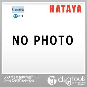 ハタヤ/HATAYA 単相100V型電工ドラム (AP-201)