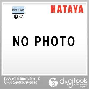 ハタヤ/HATAYA 単相100V型電工ドラム アース付 (AP-201K)