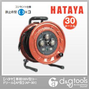 ハタヤ/HATAYA ハタヤ単相100V型コードリール30m(抜止め) AP-301