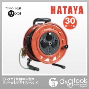 ハタヤ/HATAYA 単相100V型電工ドラム (AP-301K)