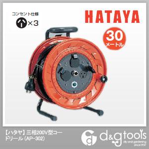 ハタヤ/HATAYA 三相200V型コードリール 電工ドラム・電工リール (AP-302)