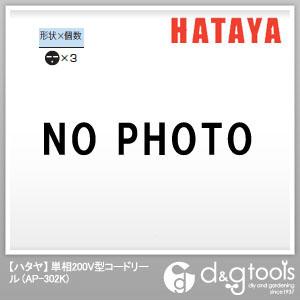 ハタヤ/HATAYA 単相200V型コードリール 電工ドラム・電工リール (AP-302K)