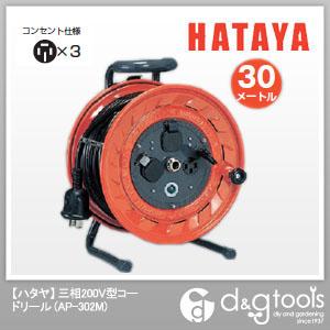 ハタヤ/HATAYA 三相200V型コードリール 電工ドラム (AP-302M)