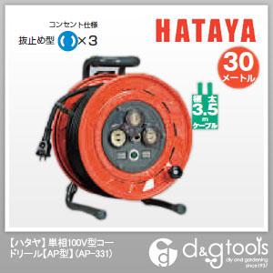 ハタヤ/HATAYA 単相100V型 極太電線電工ドラム (AP-331)