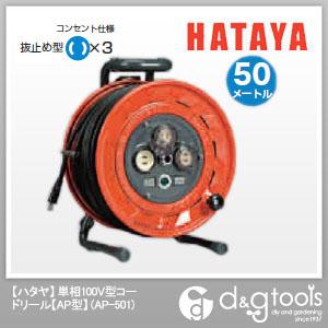 ハタヤ/HATAYA 単相100V型電工ドラム(コードリール) (AP-501)