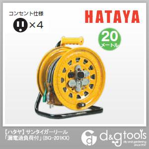 ハタヤ/HATAYA サンタイガーリール「漏電過負荷付 アース付」 電工ドラム・コードリール・電工リール (BG-201KX)