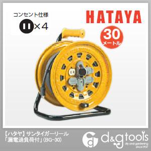 ハタヤ/HATAYA サンタイガーリール「漏電過負荷付」 電工ドラム・コードリール・電工リール (BG-30)