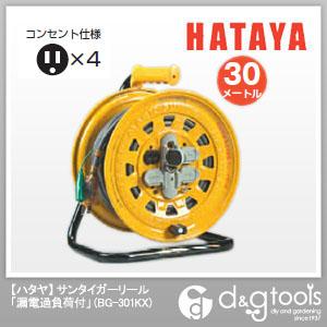 ハタヤ/HATAYA サンタイガーリール「漏電過負荷付」 漏電遮断付アース付電工ドラム コードリール (BG-301KX)
