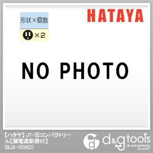 ハタヤ/HATAYA JT-III コンパクトリール 漏電遮断器付アース付 電工ドラム (BJ3-101KC)