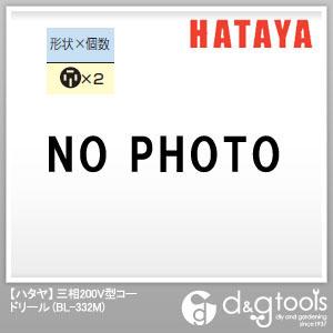 ハタヤ/HATAYA 三相200V型コードリール 漏電遮断器付アース付 電工ドラム・コードリール (BL-332M)