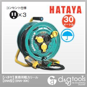 ハタヤ/HATAYA 防雨型業務用戦力リール BNN型 ケーブル側漏電遮断器付 アース付屋外用電工ドラム (BNN-30K)
