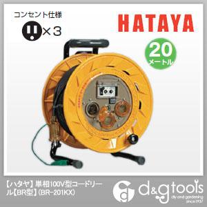 ハタヤ/HATAYA 単相100V型コードリール BR型 漏電遮断器付 アース付電工ドラム (BR-201KX)