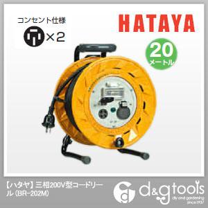 ハタヤ/HATAYA 三相200V型コードリール 漏電遮断器付アース付 漏電遮断器付 電工ドラム・電工リール (BR-202M)