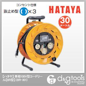 ハタヤ/HATAYA 単相100V型コードリール BR型 漏電遮断器付 電工ドラム (BR-301)