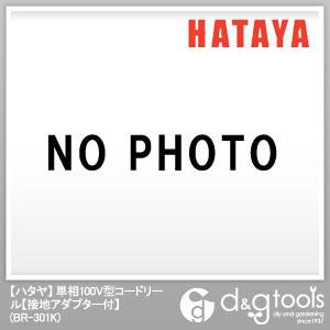 ハタヤ/HATAYA 単相100V型コードリール 接地アダプター付 漏電遮断器付アース付 電工ドラム (BR-301K)